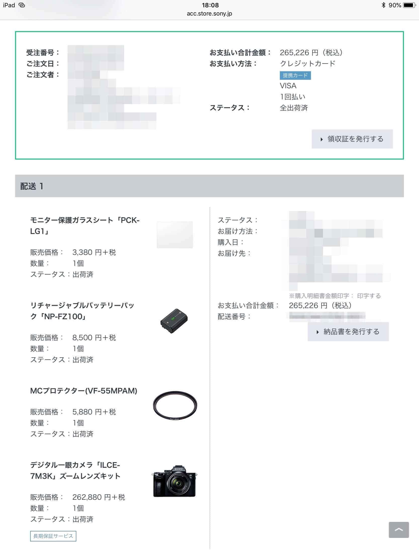 Sony A7III購入金額