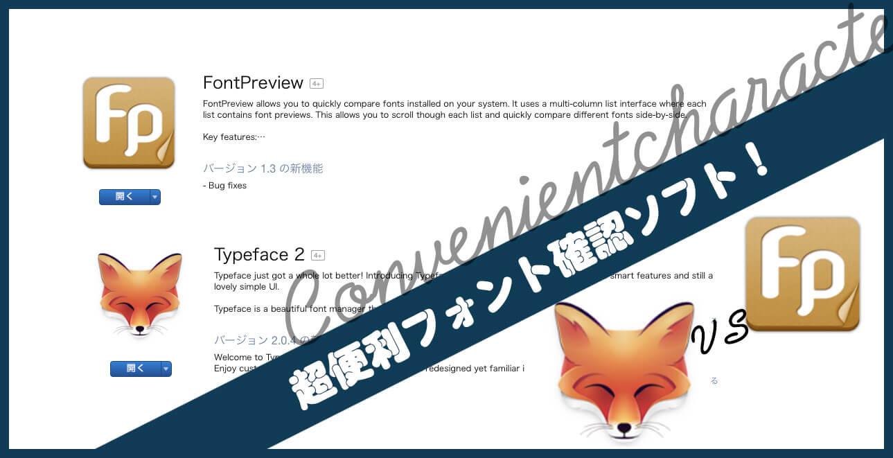フォント確認に便利なFontPreview、Typeface2 使い方比較レビュー!