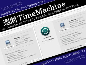 Mac TimeMachine 途中でバックアップが止まる、なかなか終わらない時の対処方法