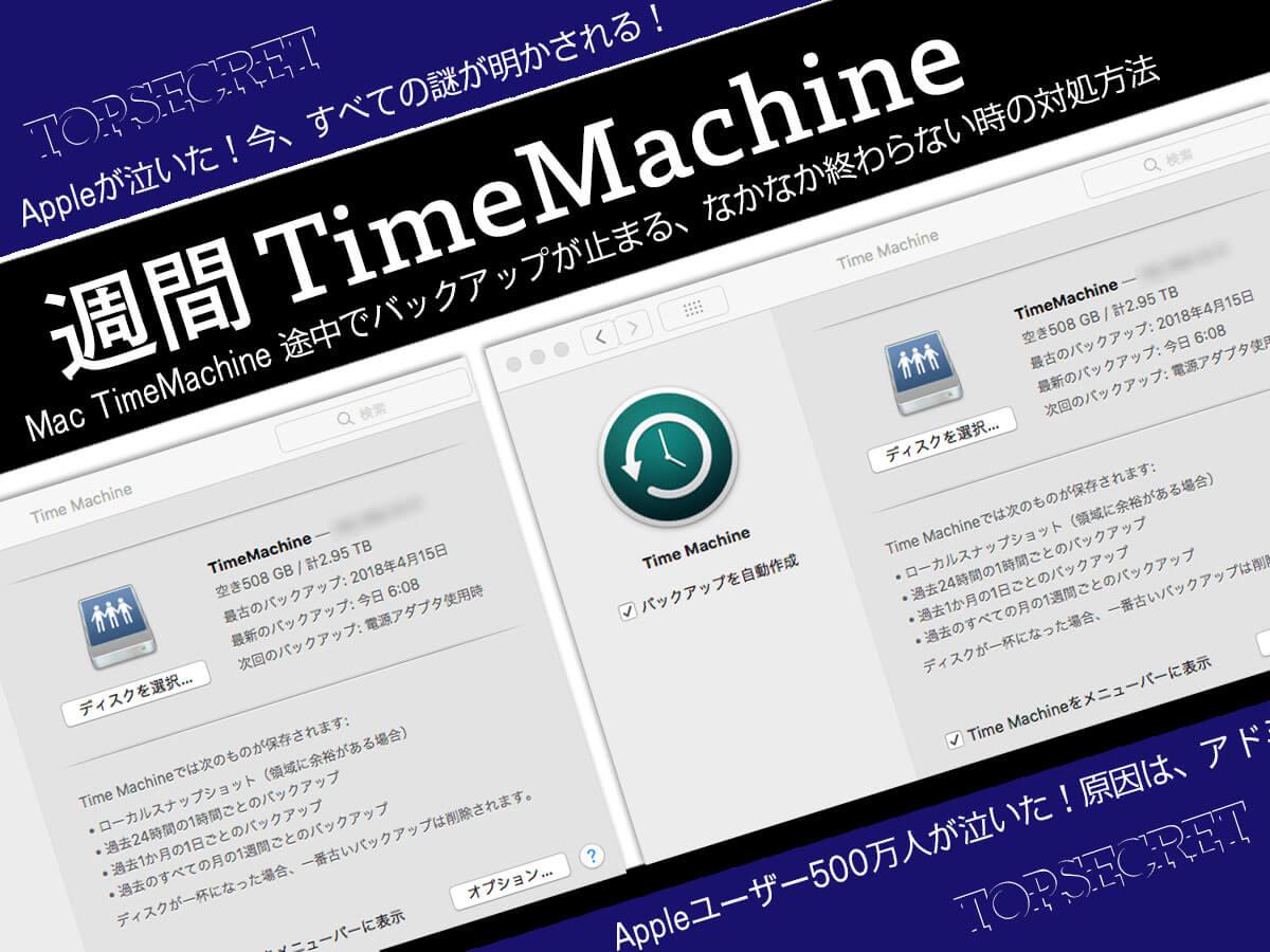 Mac TimeMachine 途中でバックアップが止まる、なかなか終わらない時の対処方法