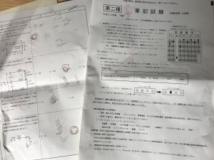 DIY用 独学で電気工事士2種1ヶ月で合格する方法 筆記試験編