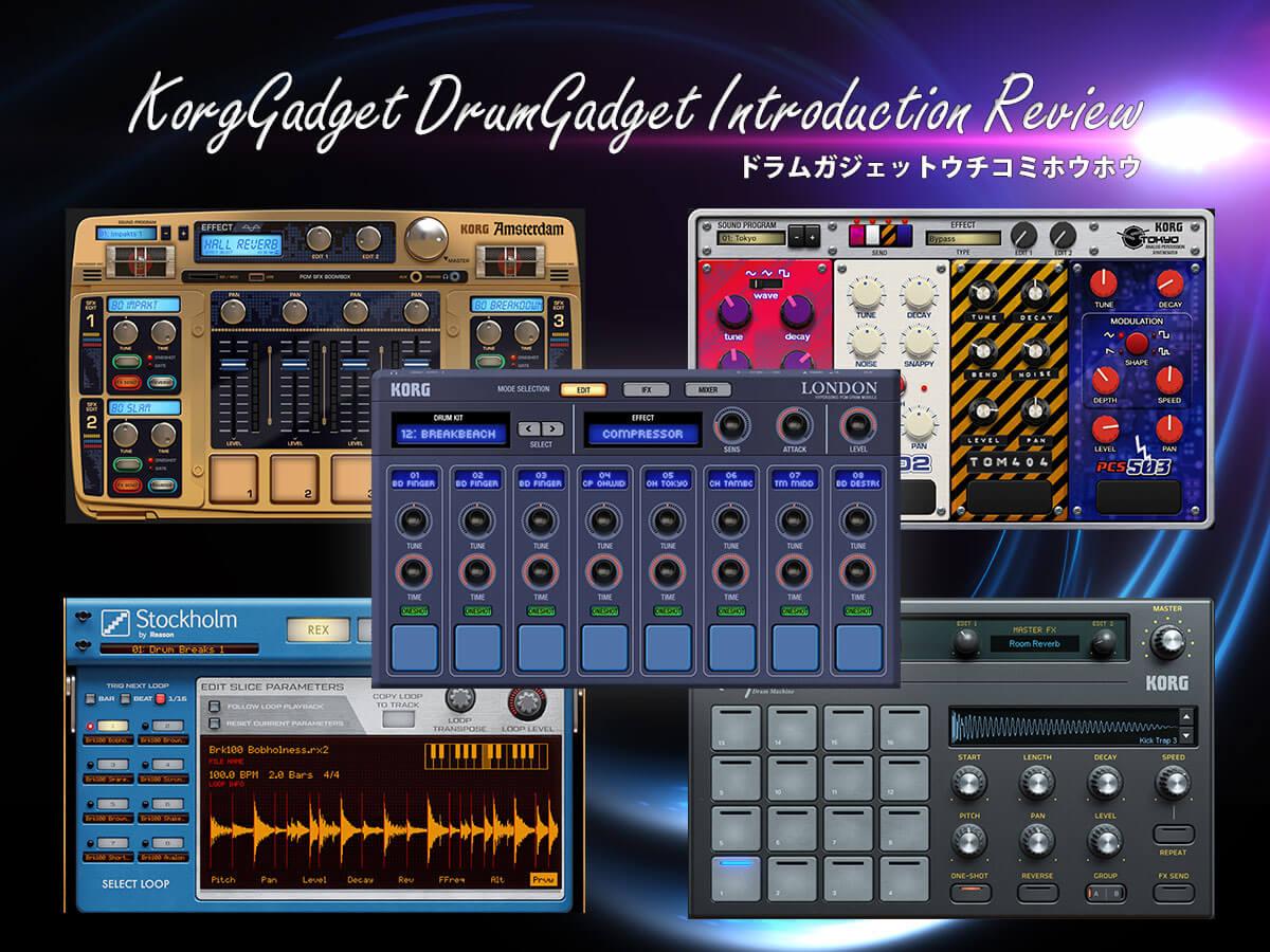 DTMアプリ ios版 Korg Gadgetの使い方。ドラム打ち込み方法 London,Tokyo,Amsterdam,Recife,Stockholm