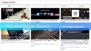 WordPress Diver TOPページTABウェジェットの追加方法