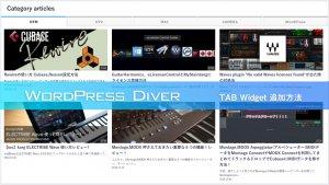 WordPress Diver TOPページTABウェジェットの追加方法
