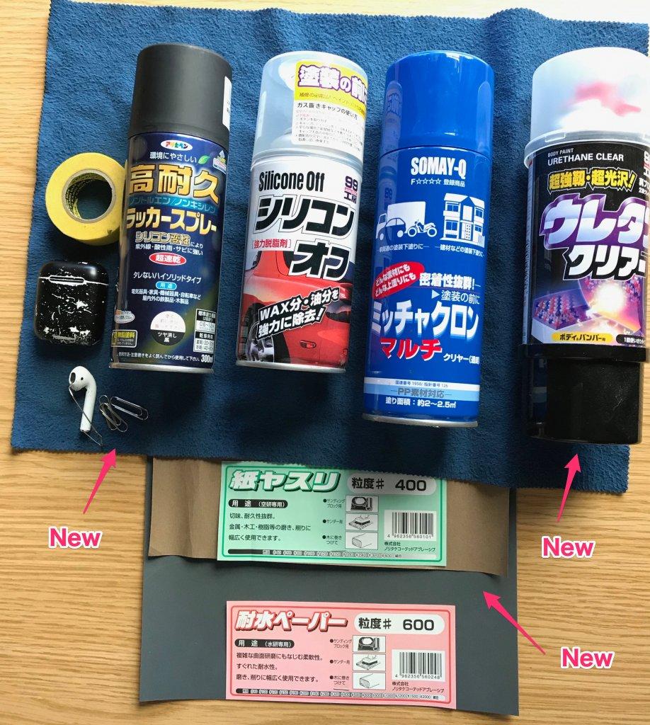 AirPods黒塗装に準備する物