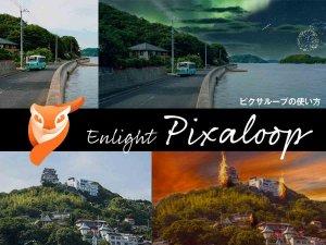 写真を動かすアプリ Enlight PixaLoop ピクサループ 使い方 レビュー