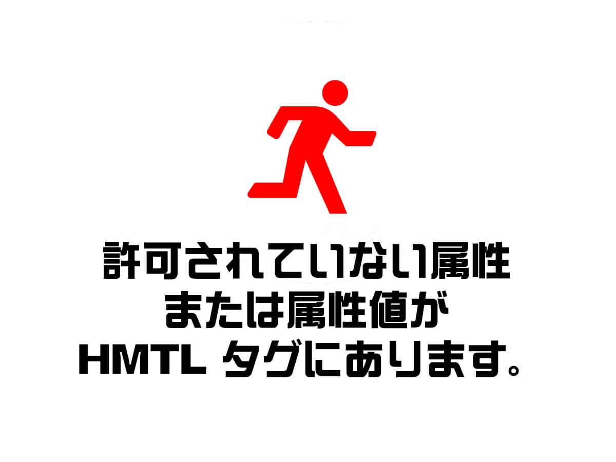 WordPress Diver AMPエラー 許可されていない属性または属性値が HMTL タグにあります