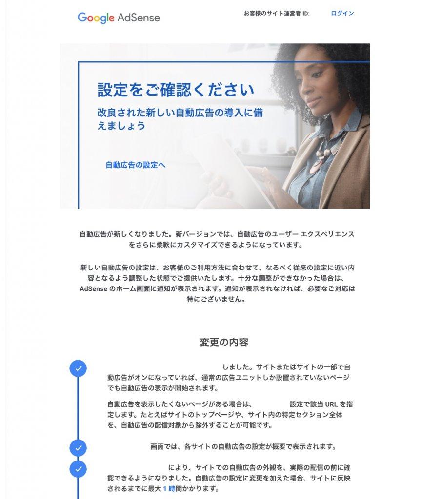 Google AdSence(アドセンス)新しくなった自動広告を試してみた