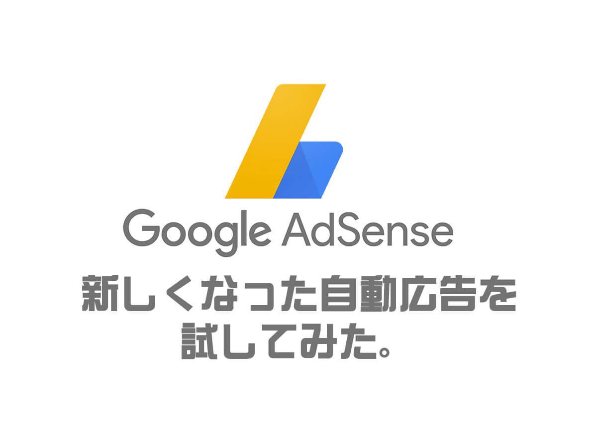 Google AdSense(アドセンス)新しくなった自動広告を試してみた