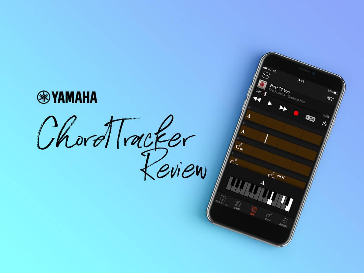 耳コピに便利なアプリChord Tracker (コードトラッカー)使ってみた
