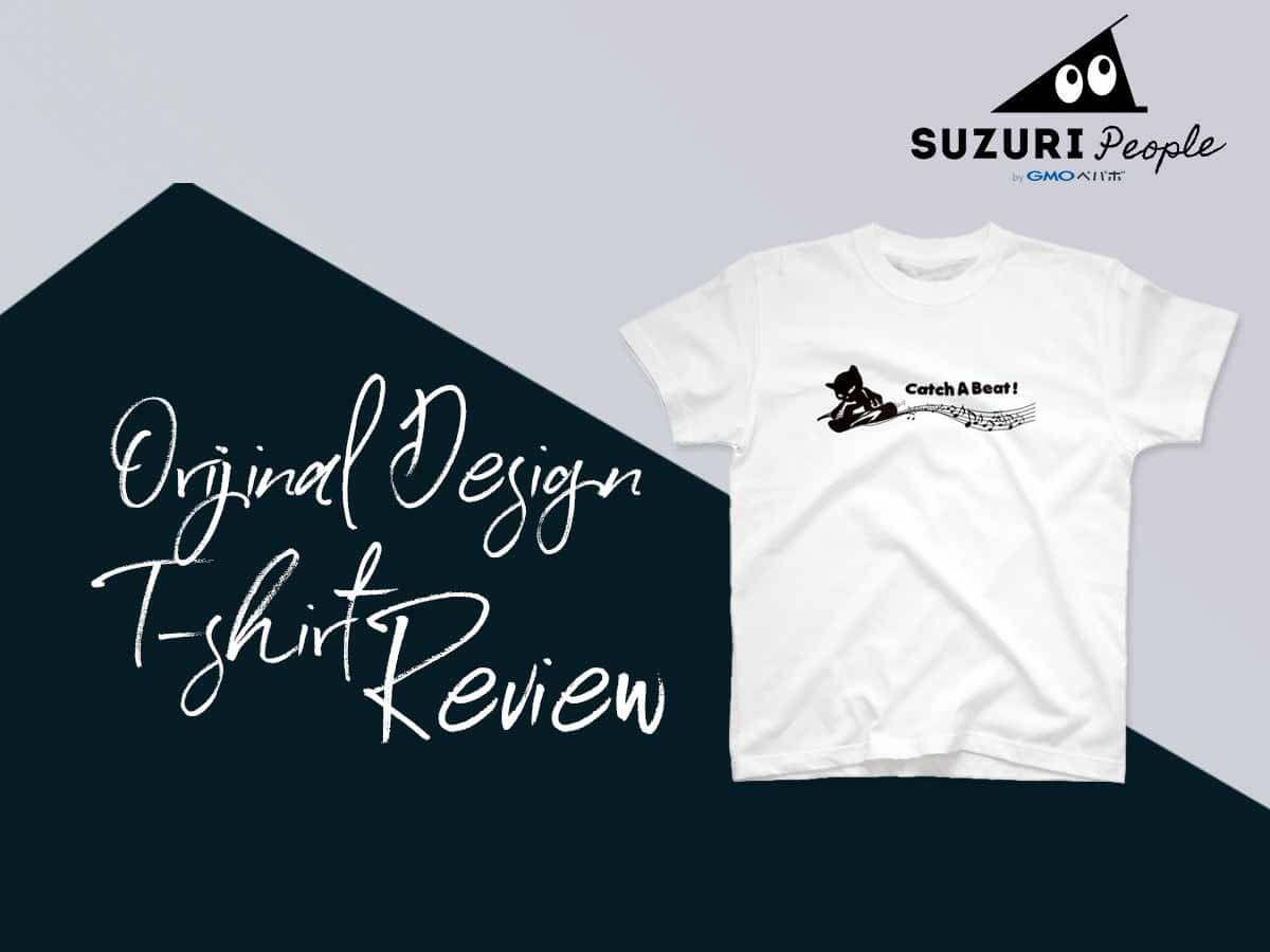 SUZURI(スズリ)でオリジナルデザインTシャツやパーカーの作り方レビュー
