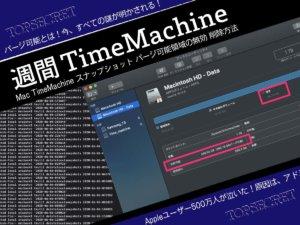 Mac パージ可能領域の無効 削除方法