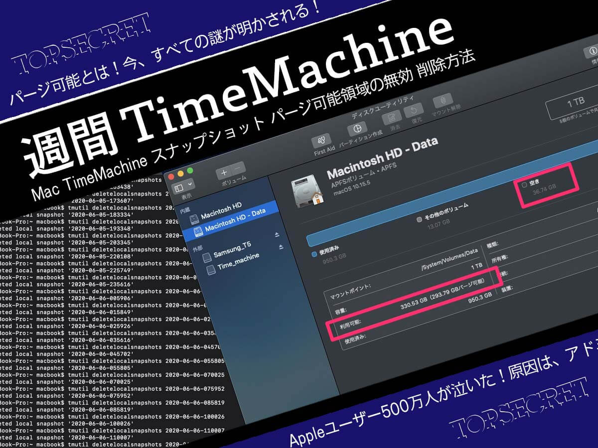 Mac TimeMachine スナップショット パージ可能領域の無効 削除方法